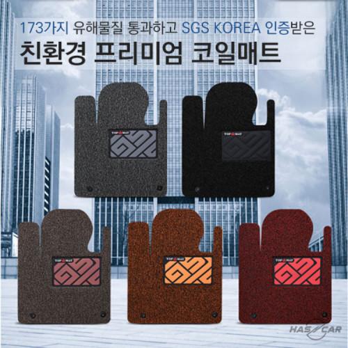 친환경 베이직 전차종 코일매트 1열+2열 (3p)