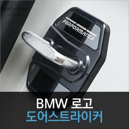 BMW G바디용 도어스트라이커