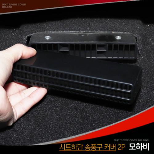 [메이튼] 모하비 더마스터 시트하단 송풍구커버