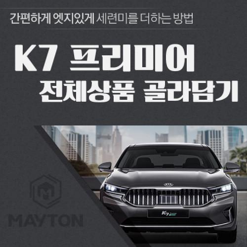 [메이튼] K7프리미어 용품 골라담기