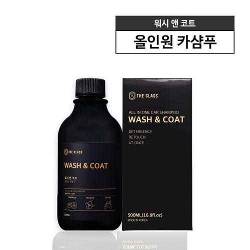 더클래스 워시앤코트 세차 광택 코팅 올인원 카샴푸 광택제 500ml