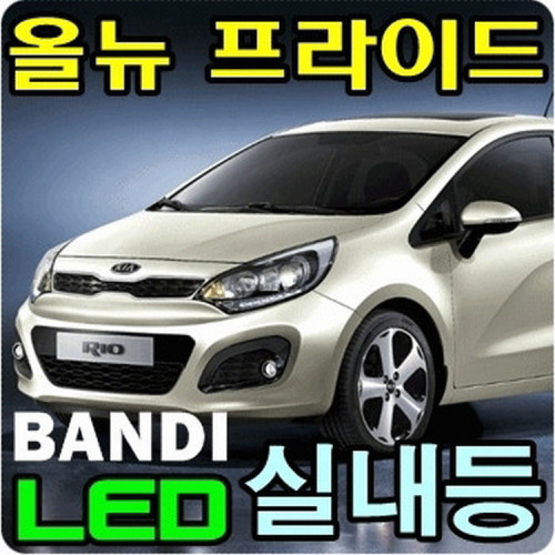 반디LED (올뉴 프라이드) 전용 차량용LED실내등