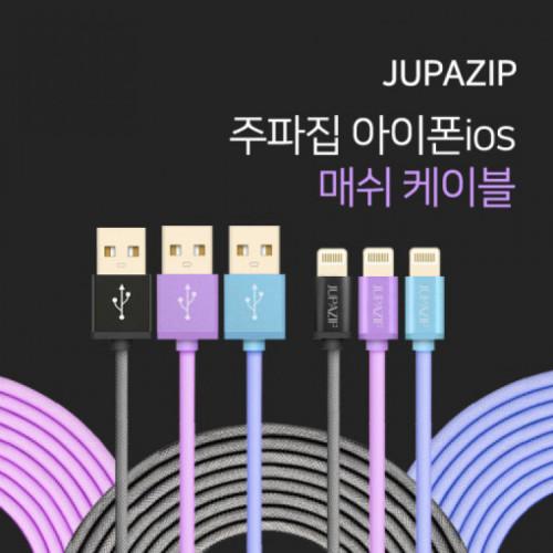 주파집 아이폰케이블 고속충전 매쉬케이블 USB 케이블