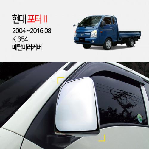 [경동] K-354 메탈 수동 미러커버 2004포터2