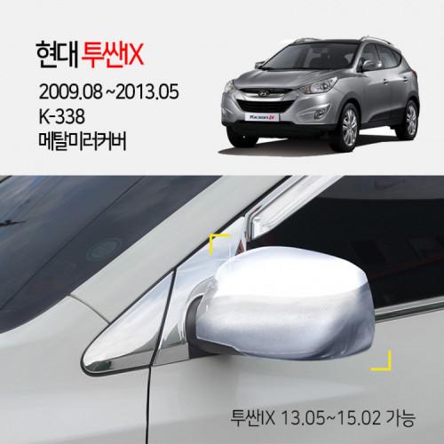 [경동] K-338 크롬 기본형 미러커버 2010투싼IX 2014투싼IX