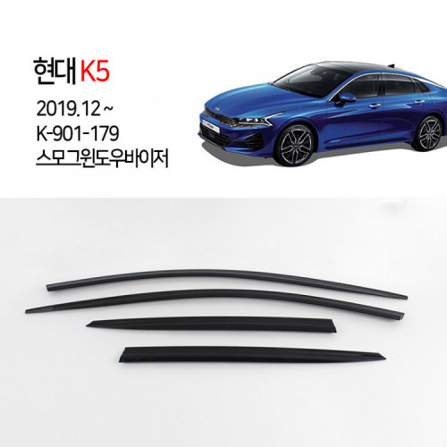 [경동] K-901-179 스모그 윈도우바이저 2020 K5