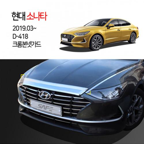 [경동] D-418 본넷가드 크롬 2019소나타8세대