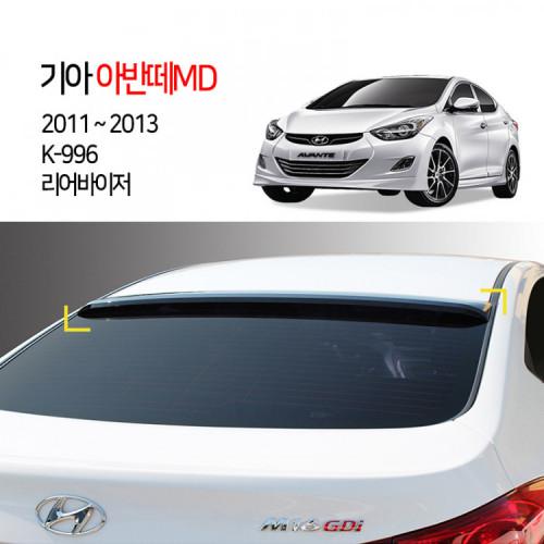 [경동] K-996 리어바이저 아반떼MD2011