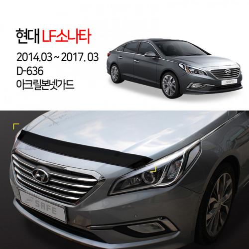[경동] D-636 본넷가드 아크릴 LF소나타2014