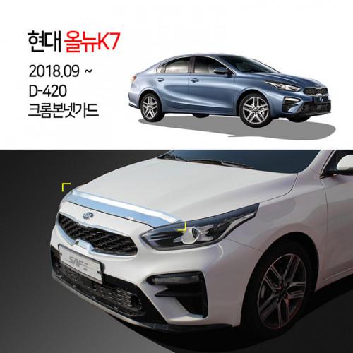 [경동] D-420 크롬 본넷가드 올뉴K3 2018