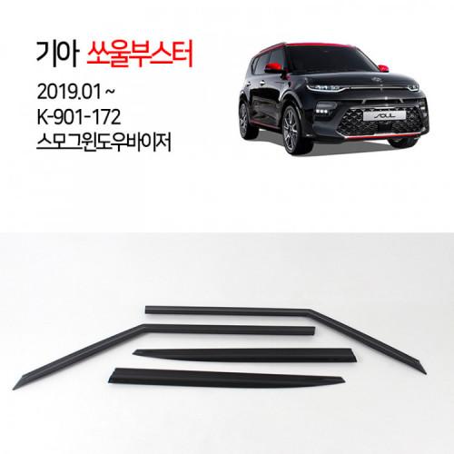 [경동] K-901-172 윈도우바이저 스모그 쏘울부스터