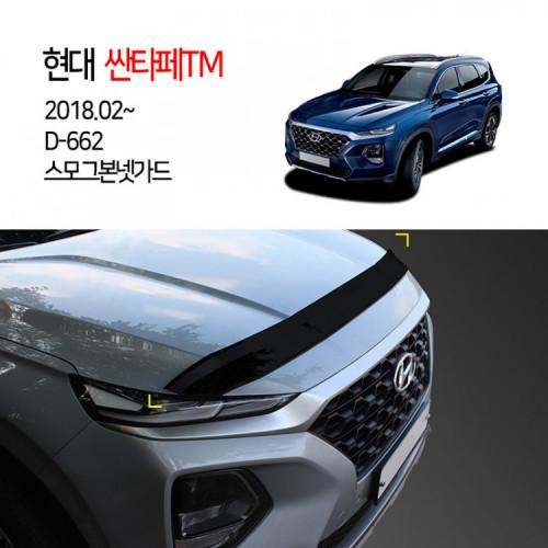 [경동] D662 본넷가드 스모그 2018싼타페TM