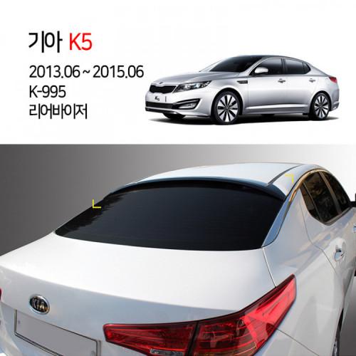 [경동] K-995 리어바이저 K5, K5 2014