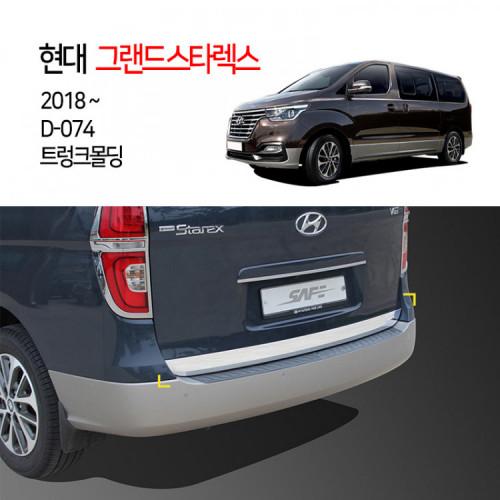 [경동] D-074 2018그랜드스타렉스 어반 트렁크몰딩