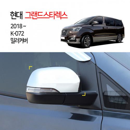 [경동] K-072 2018그랜드스타렉스어반 미러커버 기본