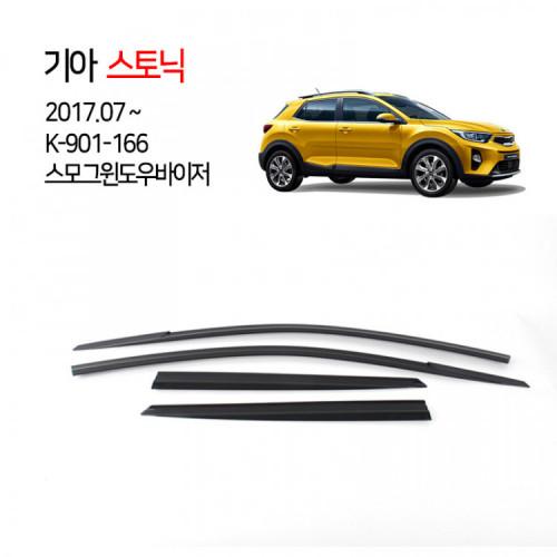 [경동] 901-166 스토닉 전용 스모그바이저