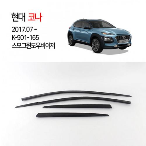 [경동] 901-165 코나 전용 스모그썬바이저