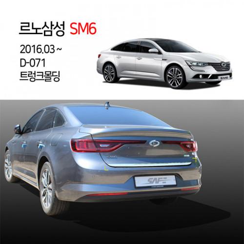 [경동] D070 트렁크몰딩 SM6전용