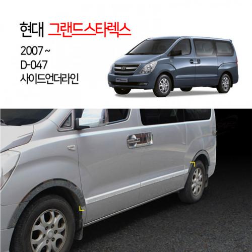 [경동] D047 그랜드스타렉스전용 사이드언더라인