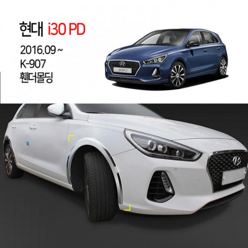 [경동] K-907 휀다몰딩 i30PD 2017