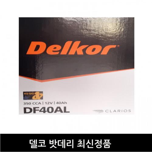 [델코]DF40AL