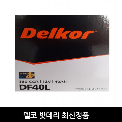 [델코]DF40L