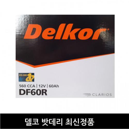[델코]DF60R