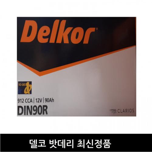 [델코]DIN90R