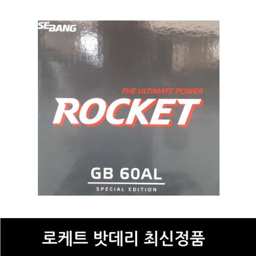 [로케트]GB60AL