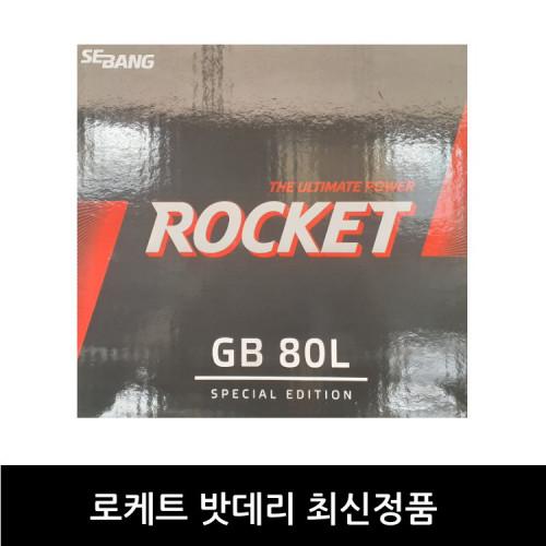 [로케트]GB80L