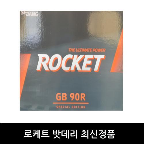 [로케트]GB90R