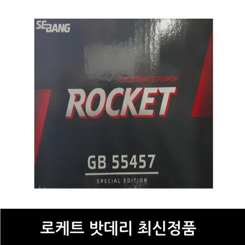 [로케트]GB55457