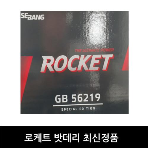 [로케트]GB56219