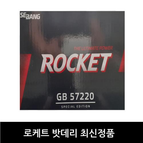 [로케트]GB57220