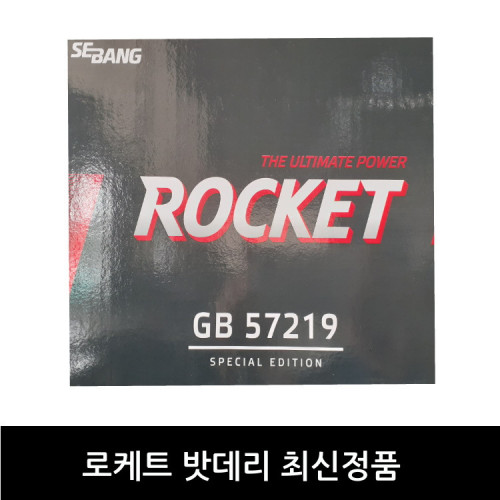 [로케트]GB57219