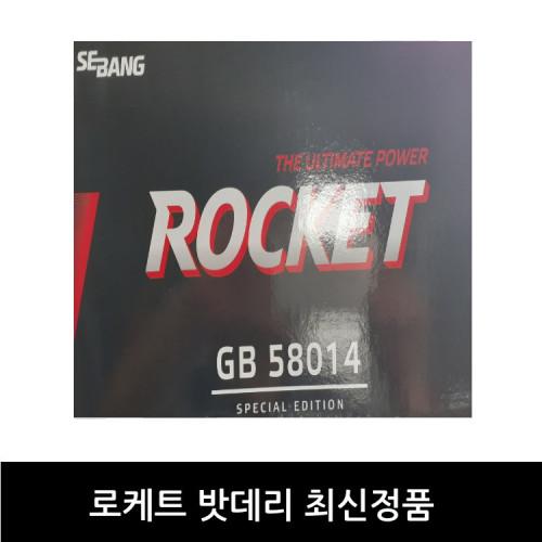 [로케트]GB58014