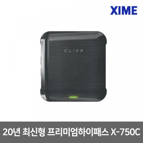 업계 인식률 최상급 RF하이패스 Clixx X-750C